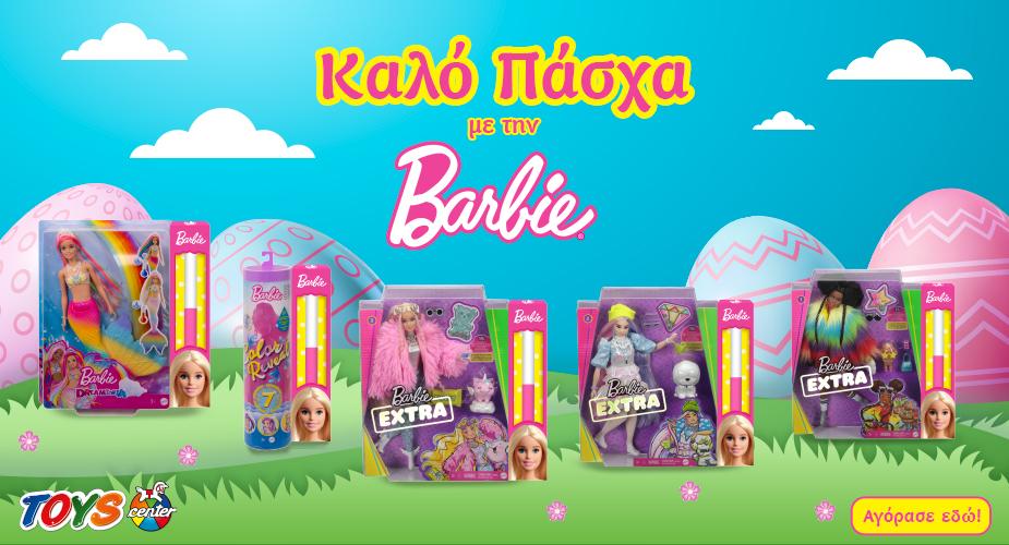 Βarbie Easter