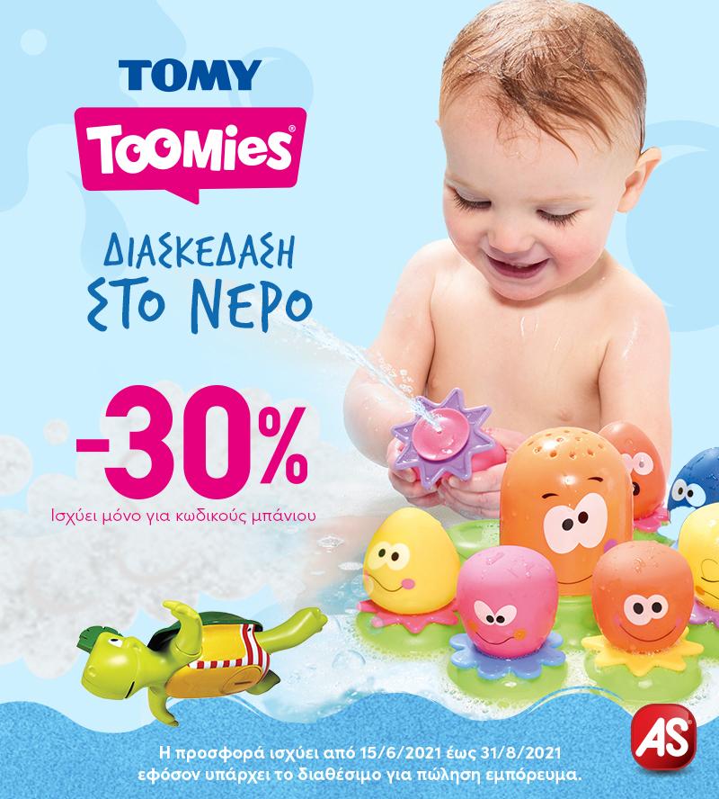 TOMY BATH PROMO