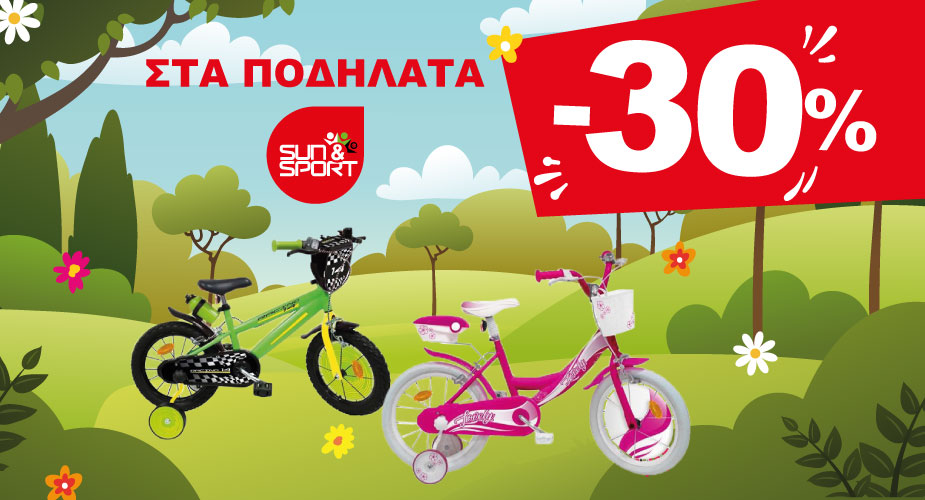 Promo Bici Sun & Sport