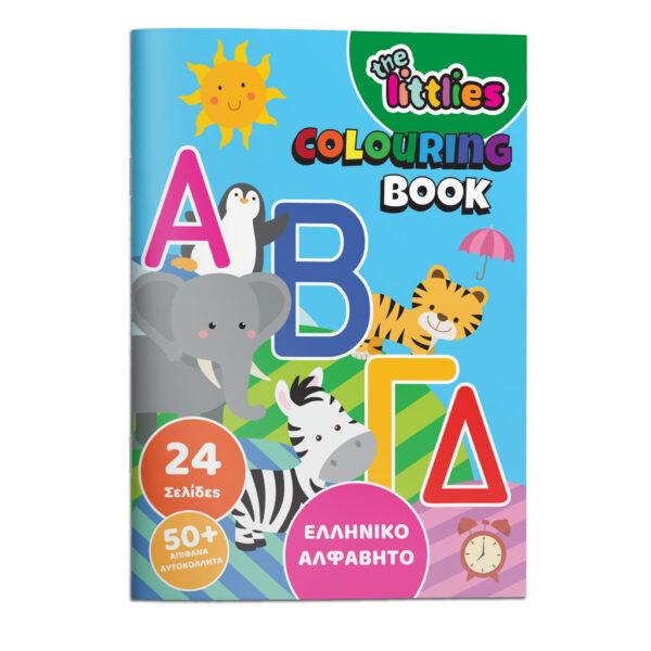 Βιβλίο Ζωγραφικής Ελληνική Αλφαβήτα The Littlies 646817 the littlies Αγόρι, Κορίτσι 3-4 ετών, 4-5 ετών, 5-7 ετών, 7-12 ετών