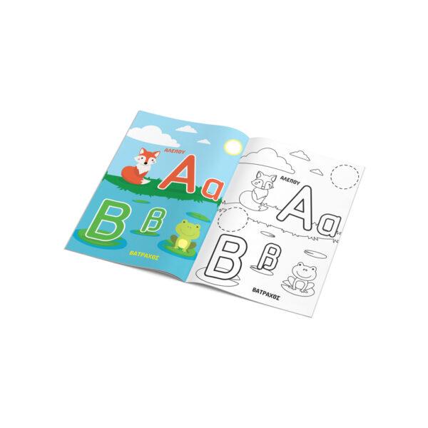 Βιβλίο Ζωγραφικής Ελληνική Αλφαβήτα The Littlies 646817  Αγόρι, Κορίτσι 3-4 ετών, 4-5 ετών, 5-7 ετών, 7-12 ετών the littlies