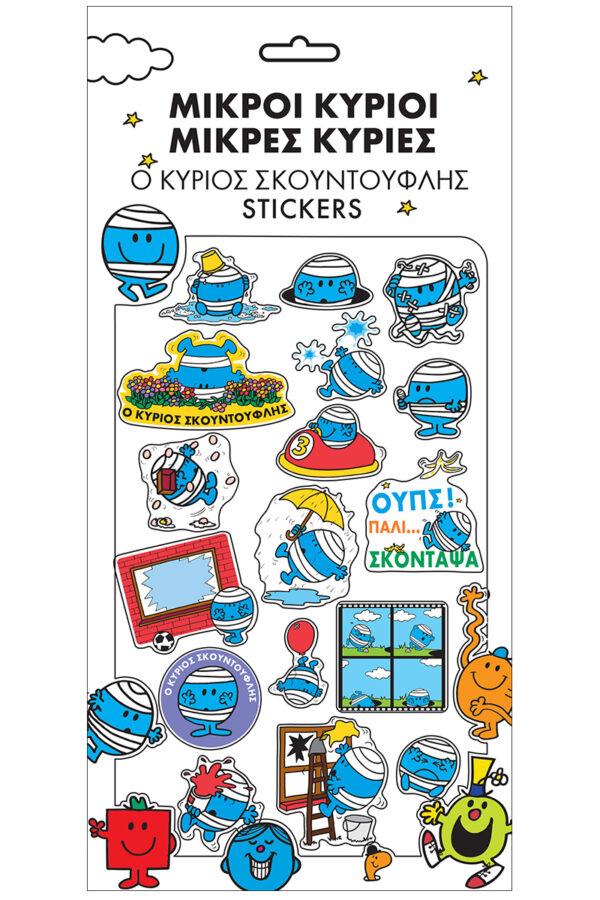 Χάρτινη Πόλη Ο Κύριος Σκουντούφλης Αυτοκολλητα Puffy HP.ST.P.0015 Χάρτινη Πόλη Αγόρι