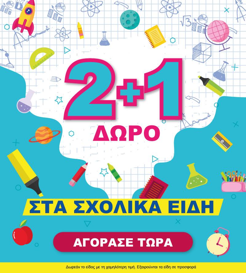 2+1 Σχολικά Είδη