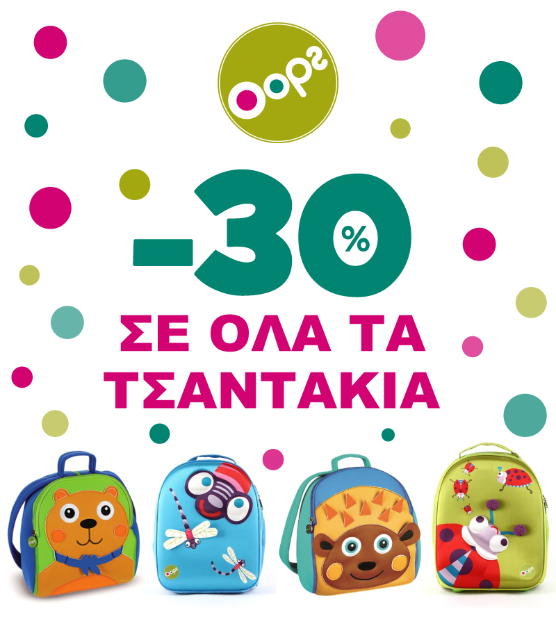 Oops Τσαντάκια -30%