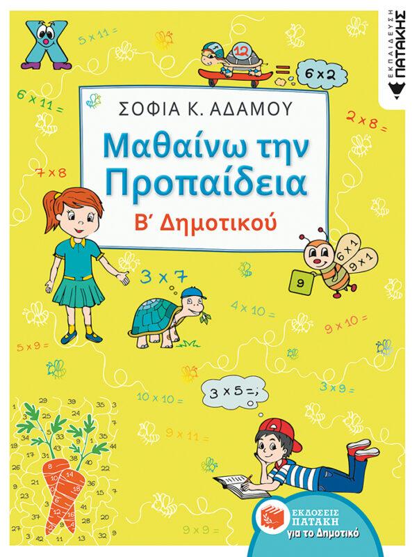 Πατάκης Μαθαίνω την Προπαίδεια 12334 PATAKIS Αγόρι, Κορίτσι