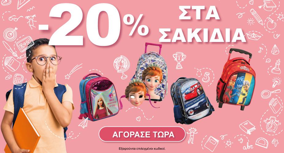 Σακίδια -20%