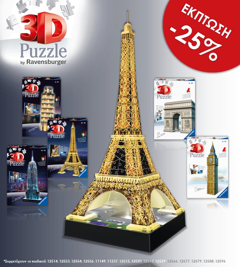 3D Puzzle Promo