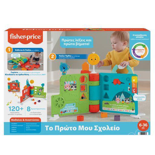 Fisher-Price Το Πρώτο μου Σχολείο Μεγάλο Βιβλίο Παιχνίδι Δραστηριοτήτων - Ελληνική Έκδοση Fisher-Price 12-24 μηνών, 2-3 ετών, 6-12 μηνών Αγόρι, Κορίτσι
