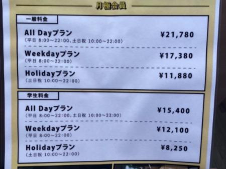 月額会員の料金表