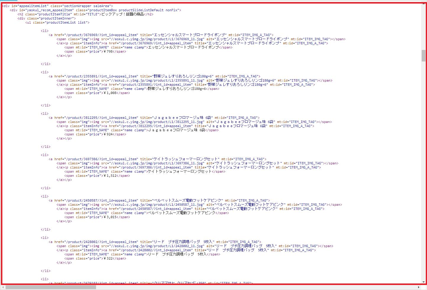 リニューアル前_SPトップ_ピックアップ話題の商品_ソースコード