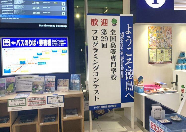 徳島空港着いた途端のWelcomeモード!