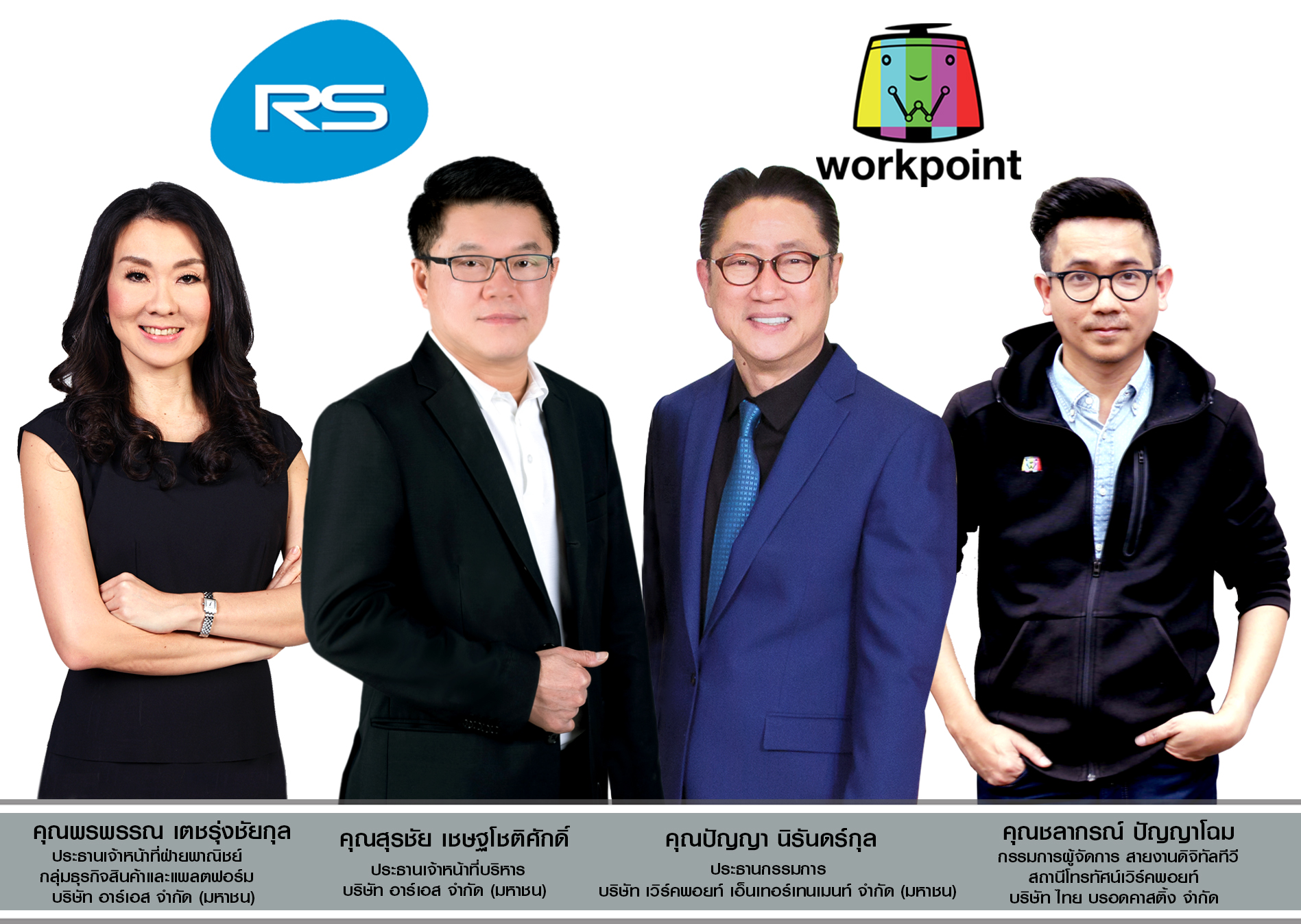 RS-Workpoint