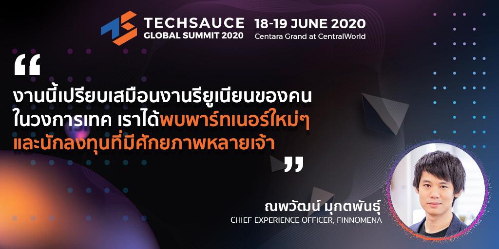 คุณณพวัฒน์ มุกตพันธุ์ ผู้เป็น Chief eXperience Officer, FINNOMENA at Techsauce Global Summit