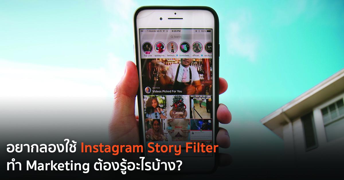 Instagram Story Filter