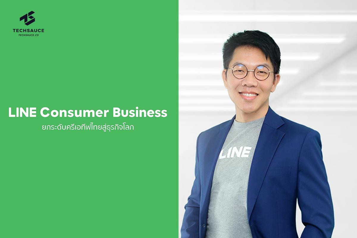 LINE Consumer Business
