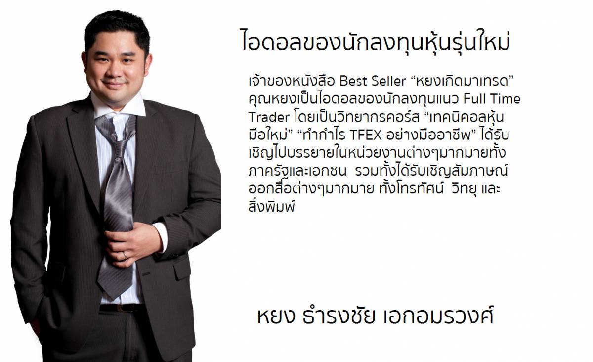 2. Photo_Profile_Thamrongchai Eakamornwong