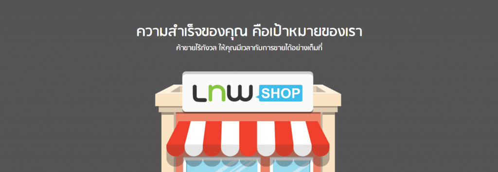 LnwShop customer service