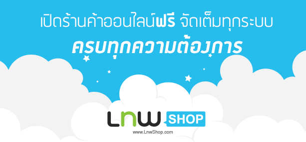 LnwShop feature