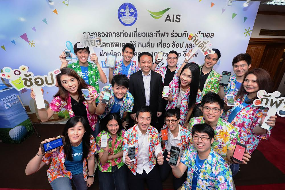 AIS_the_Startup