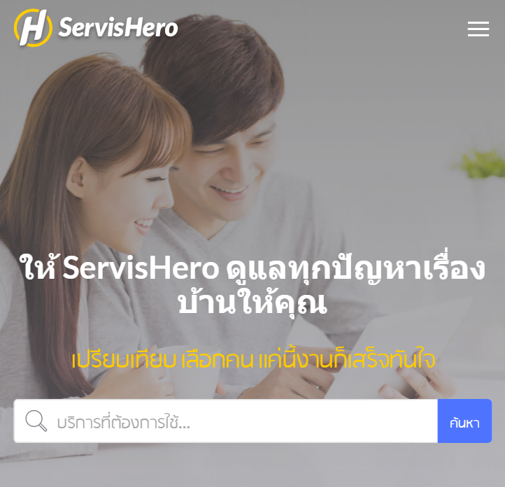 ServisHero screenshot Thai