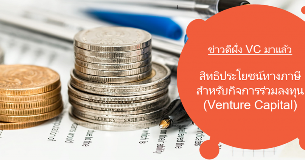 thai-vc-tax-benefit-2016-post
