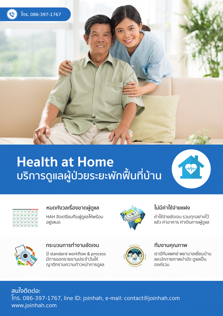 Health at Home Brochure