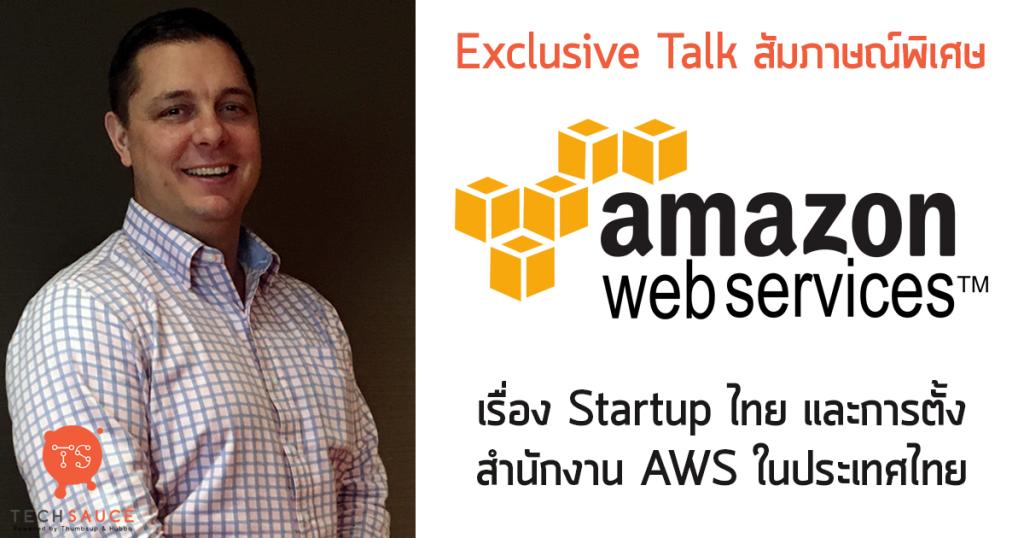 aws thailand interview