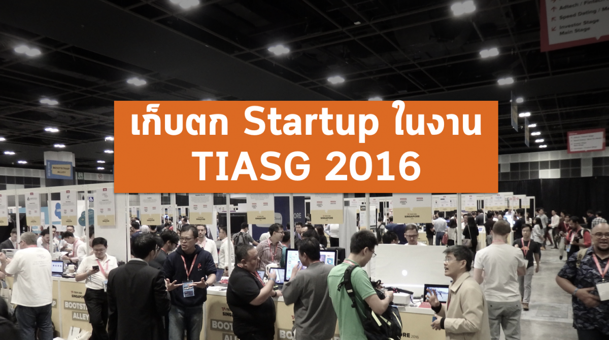 Startups in TIASG2016