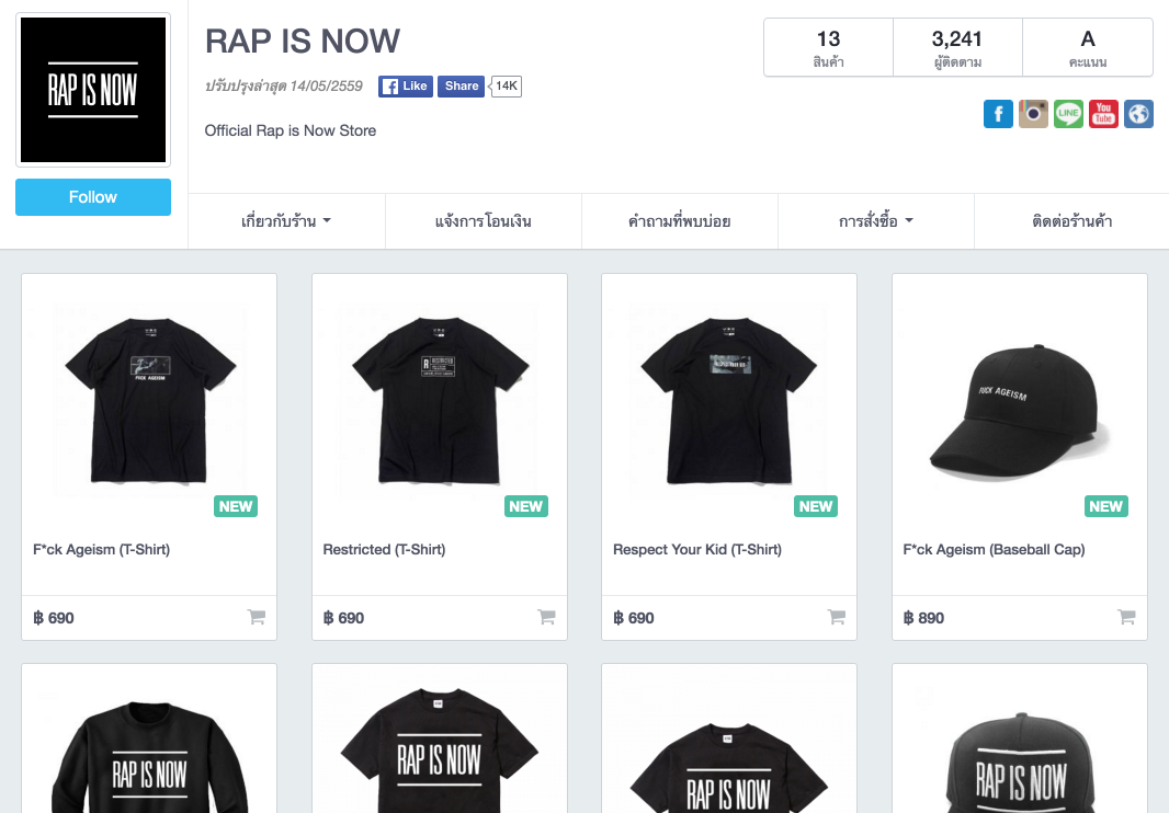 rap is now store