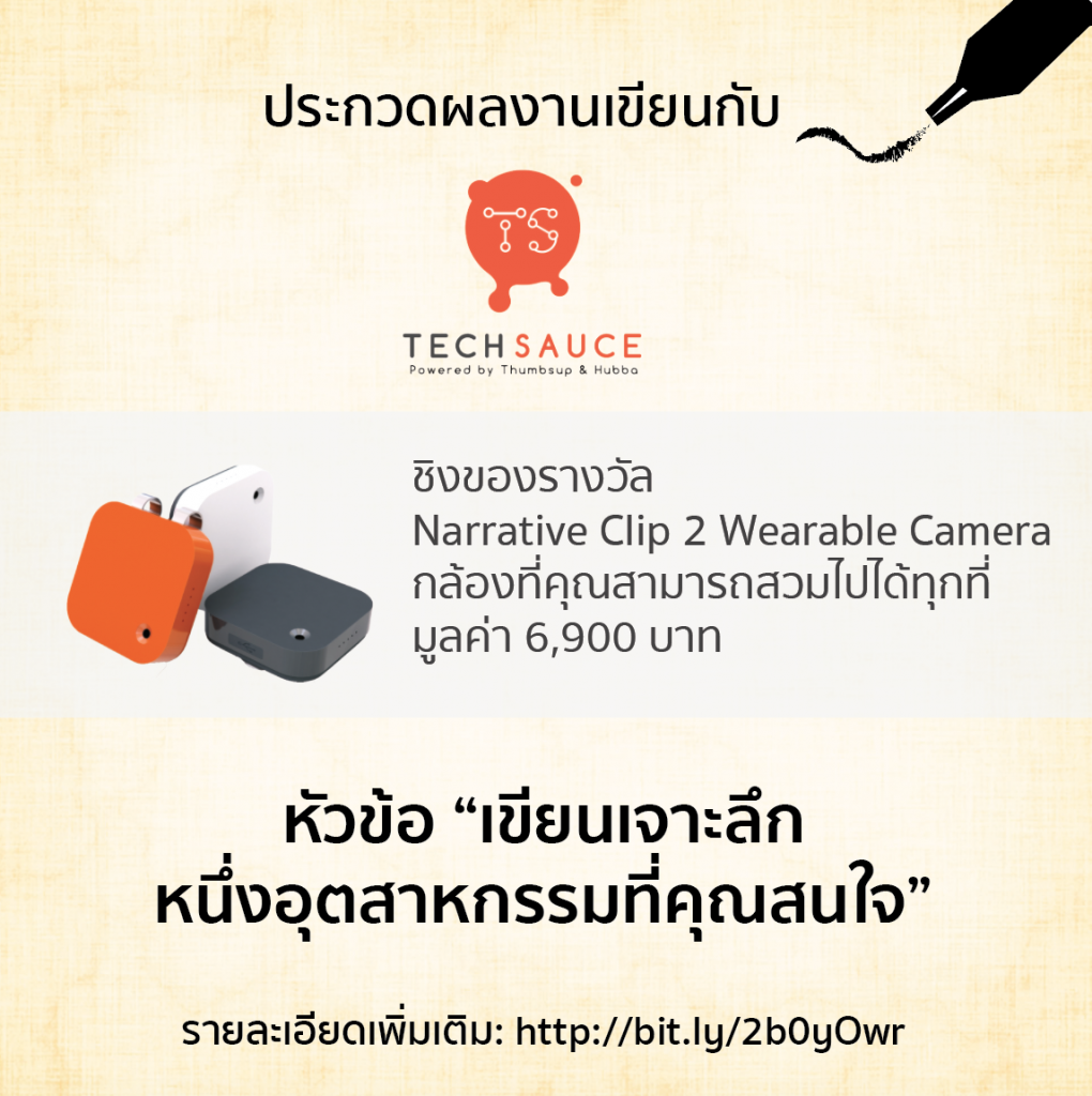 techsauce-writing-contest-2016th