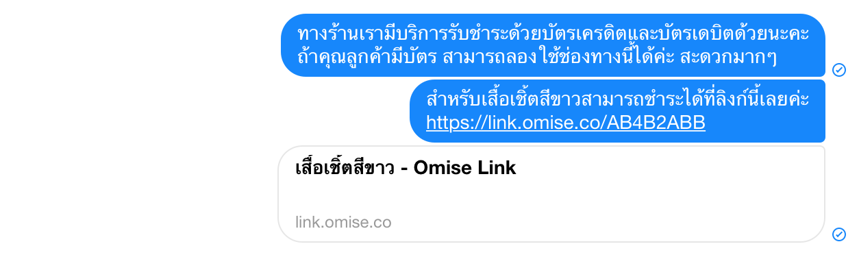 sharing-omise-link