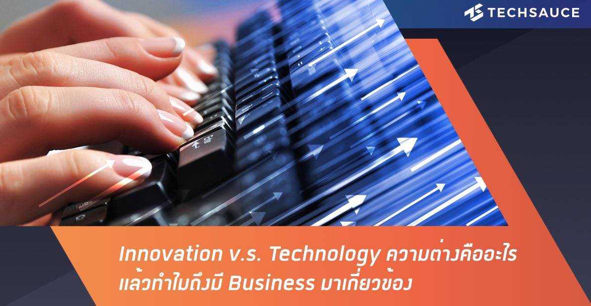 innovation how different from technology