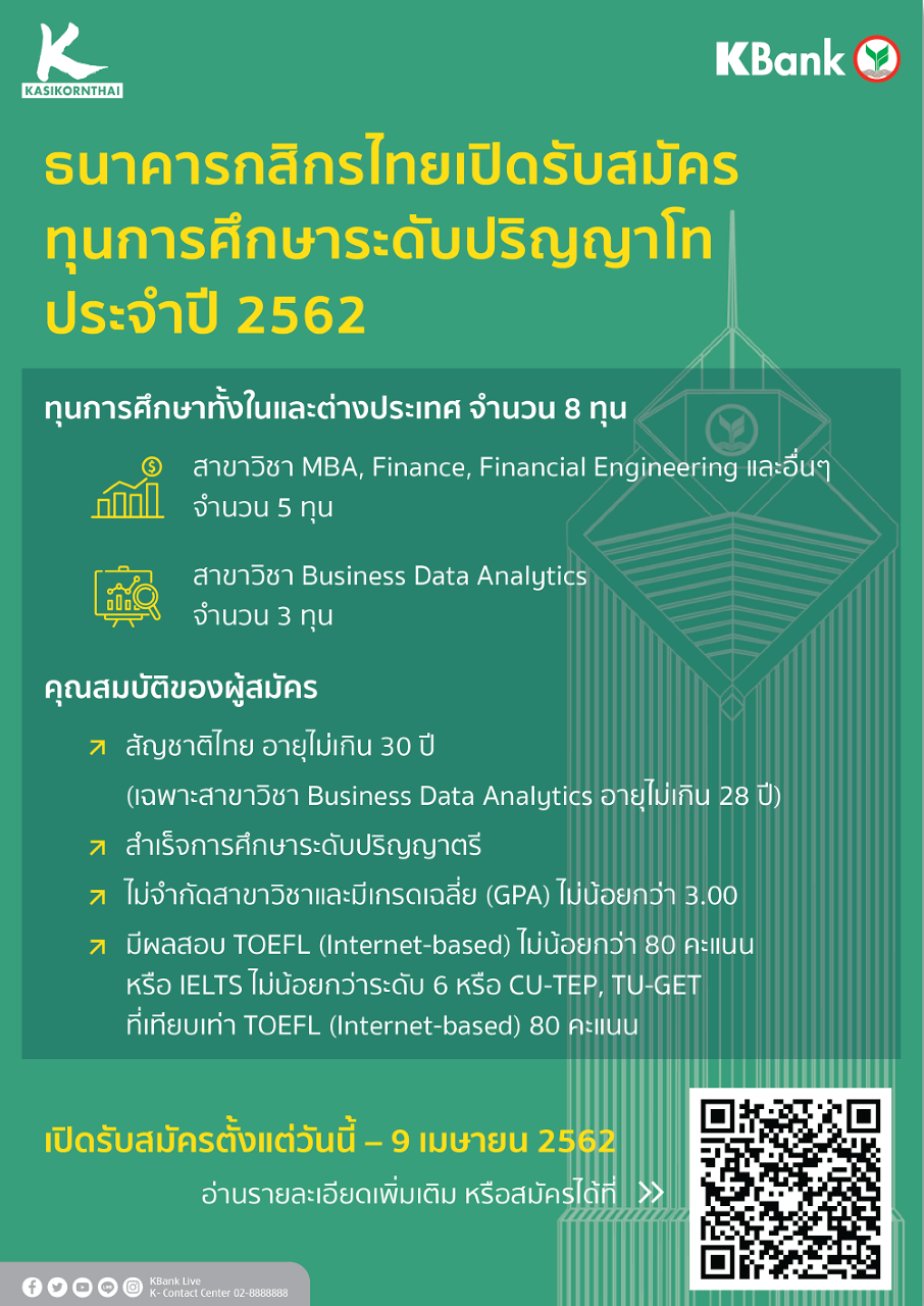 KBannk-Scholarship-2019_poster