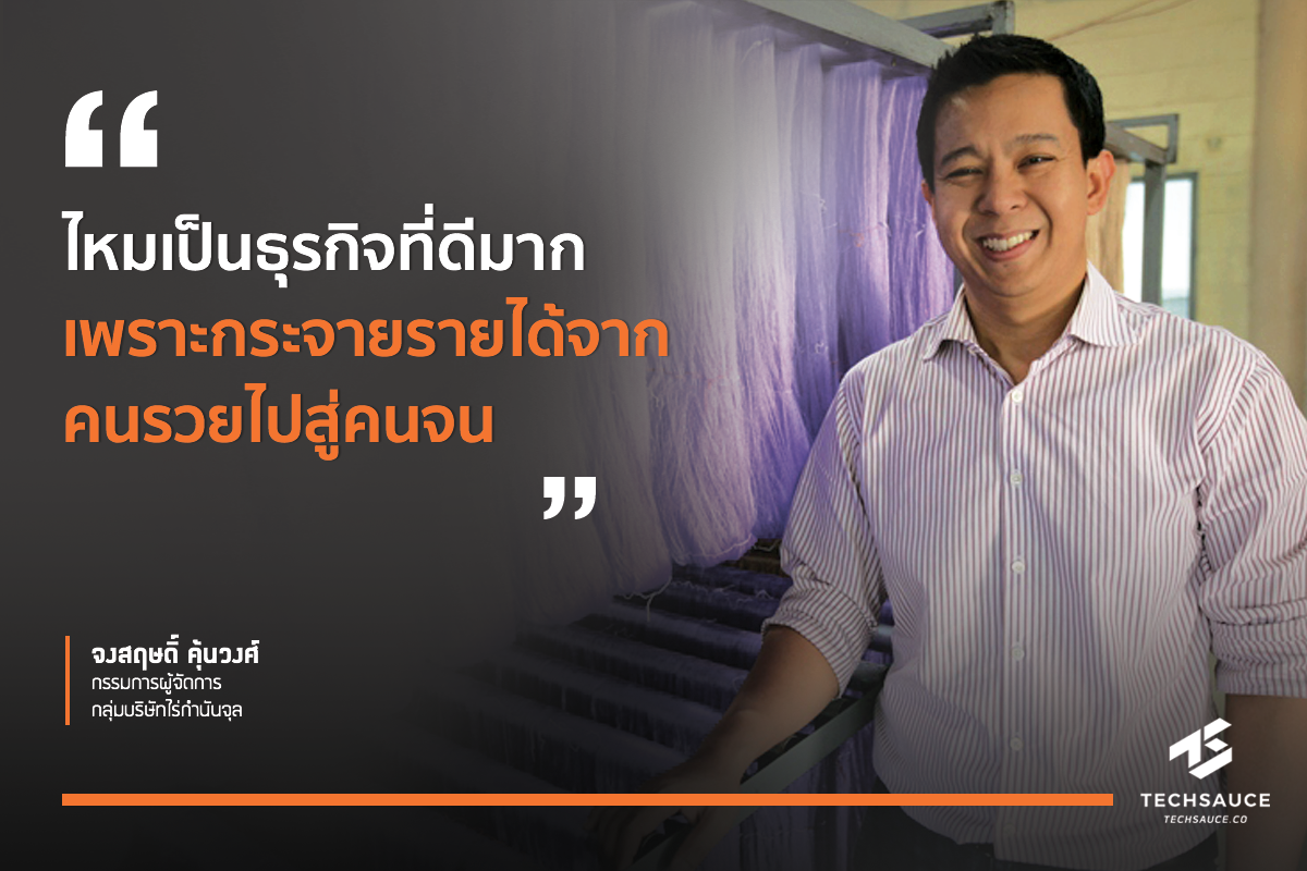 Thai silk-chul-ceo