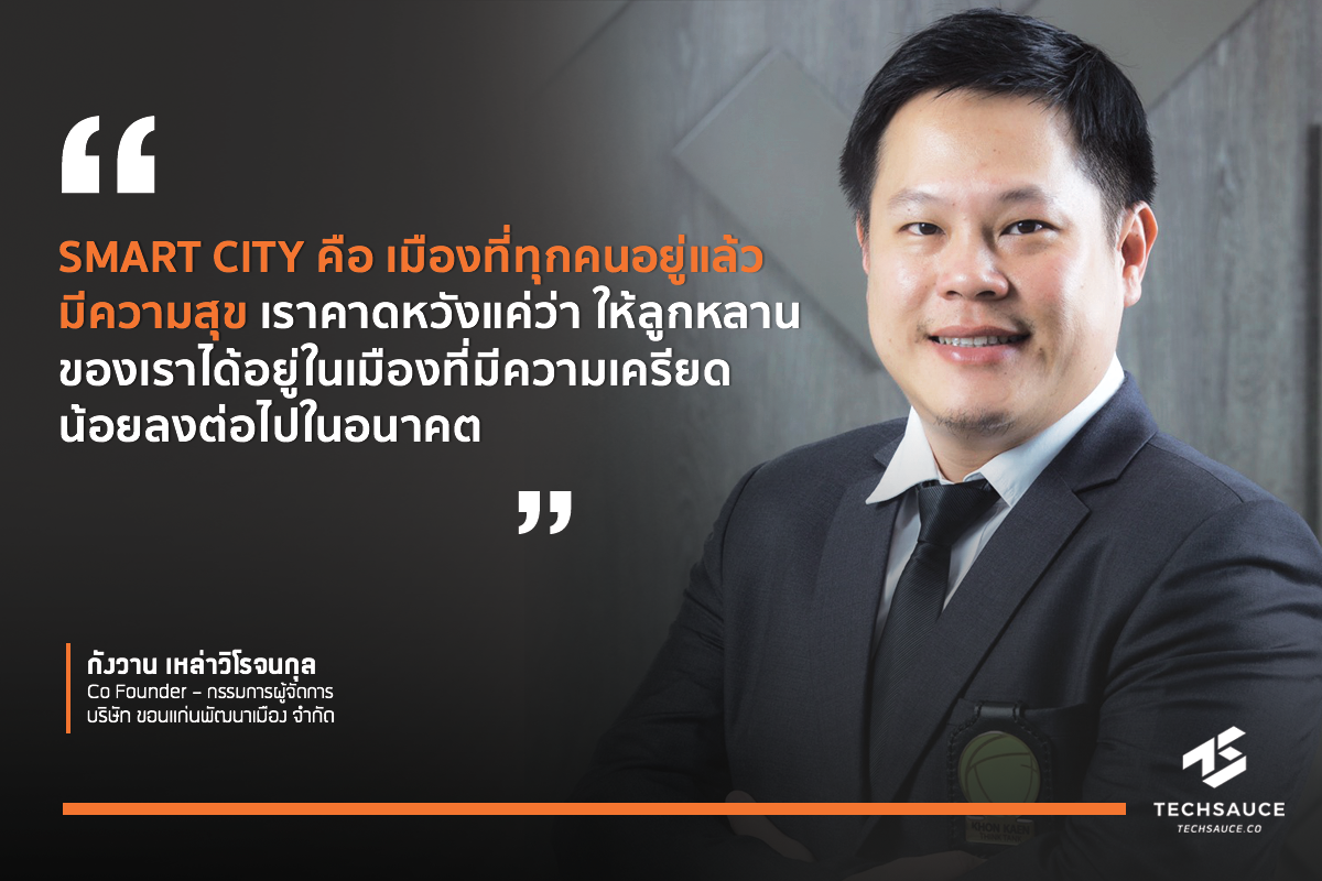 smart city-Khon Kaen