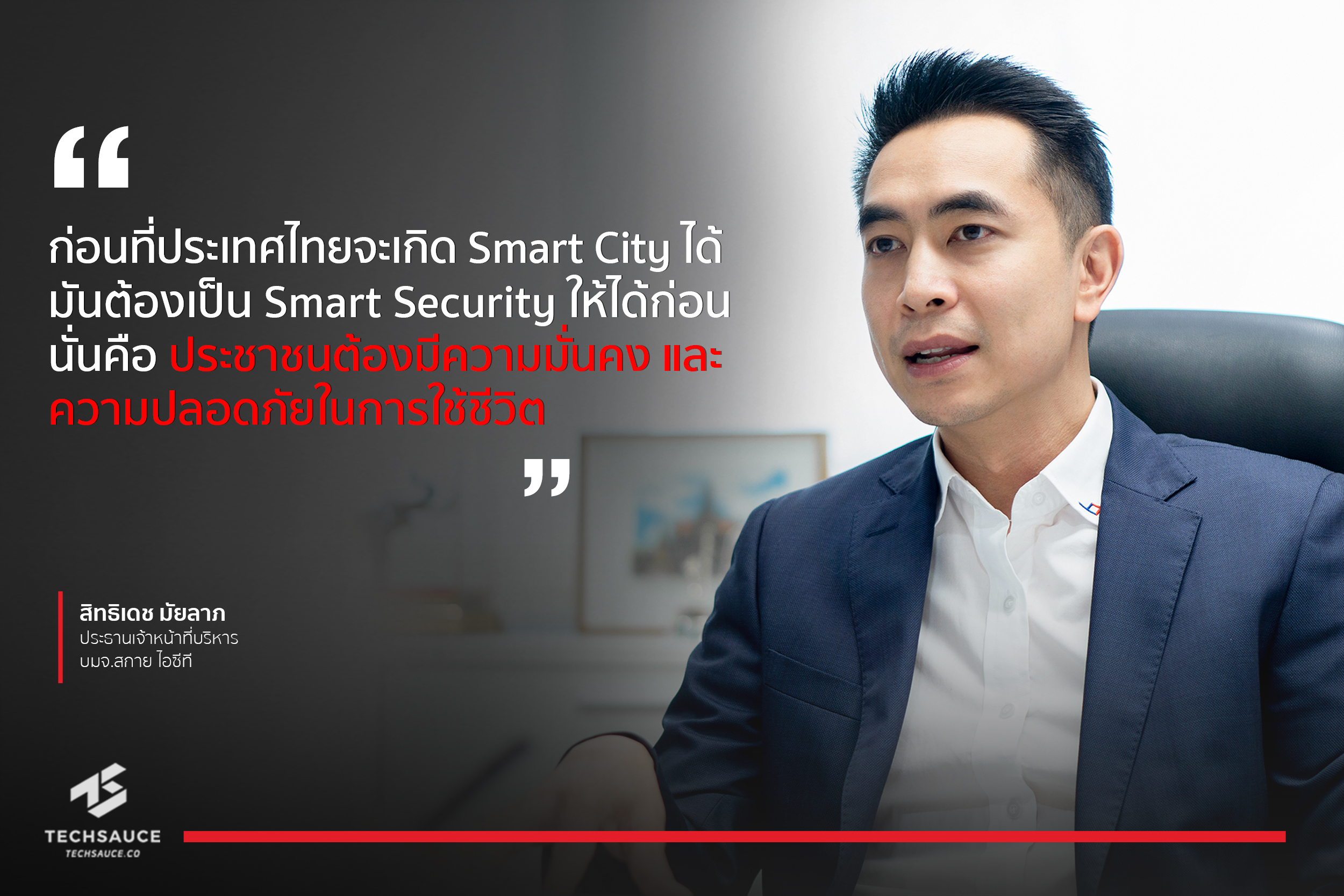Smart security-SKY ICT