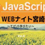 Webナイト宮崎Vol.6〜てげJavaScript学びたい=