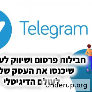 אין עבודה? בגלל הקורונה העסק גמור?  חברת TelegramAds יוצאת עם חבילות באנדל של פרסום ושיווק הכוללים בניית דפי נחיתה, הקמה וניהול ערוץ וקבוצה בטלגרם, פרסום למילוני משתמשים בטלגרם.  אז תקדמו את העסק שלכם צעד אחד קדימה לעבר העולם הדיגיטלי באינטרנט וחשפו את עצמכם לקהלי יעד חדשים ומגוונים.  אל תישארו מאחור, התקשרו כבר עכשיו לשיחת ייעוץ חינם!  📢 Ad via TelegramAds. | ℹ️
