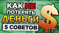 Как потерять все свои деньги или что нельзя делать с деньгами и криптовалютами