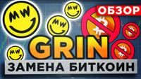Криптовалюта GRIN