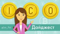 Дайджест ICO за прошедшую неделю (с 07.01 по 13.01.2019)