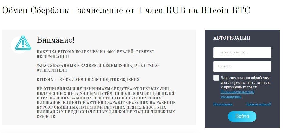 Правила обмена сервиса «Турбина»