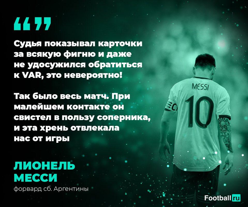 Месси раскритиковал судью матча Аргентина - Бразилия