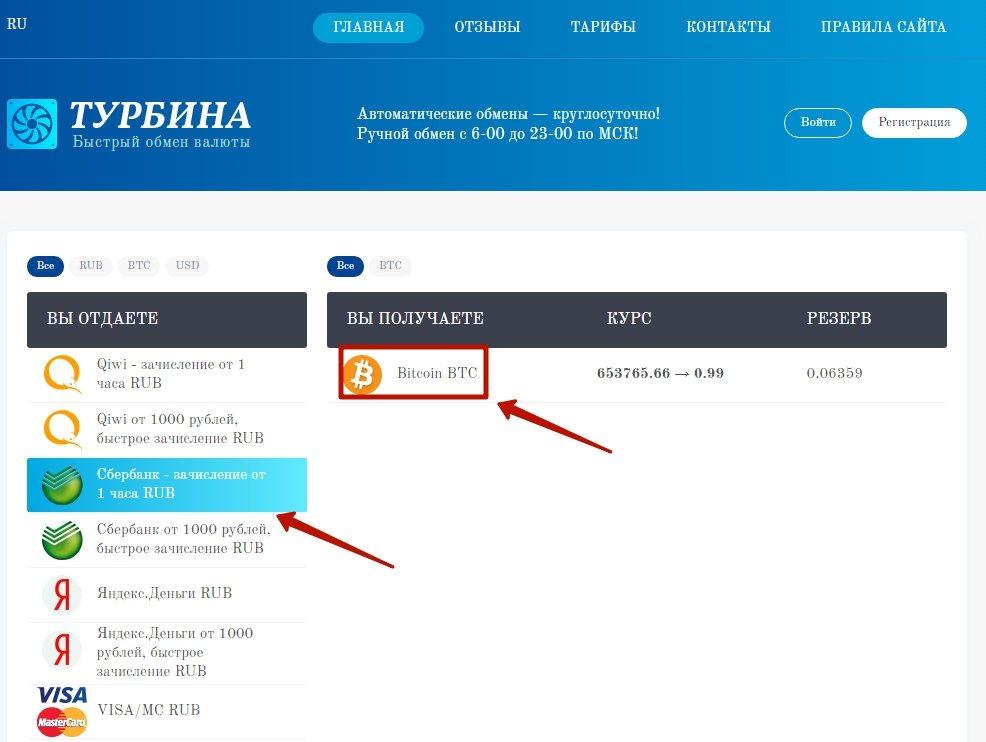 Главная страница обменника «Турбина»
