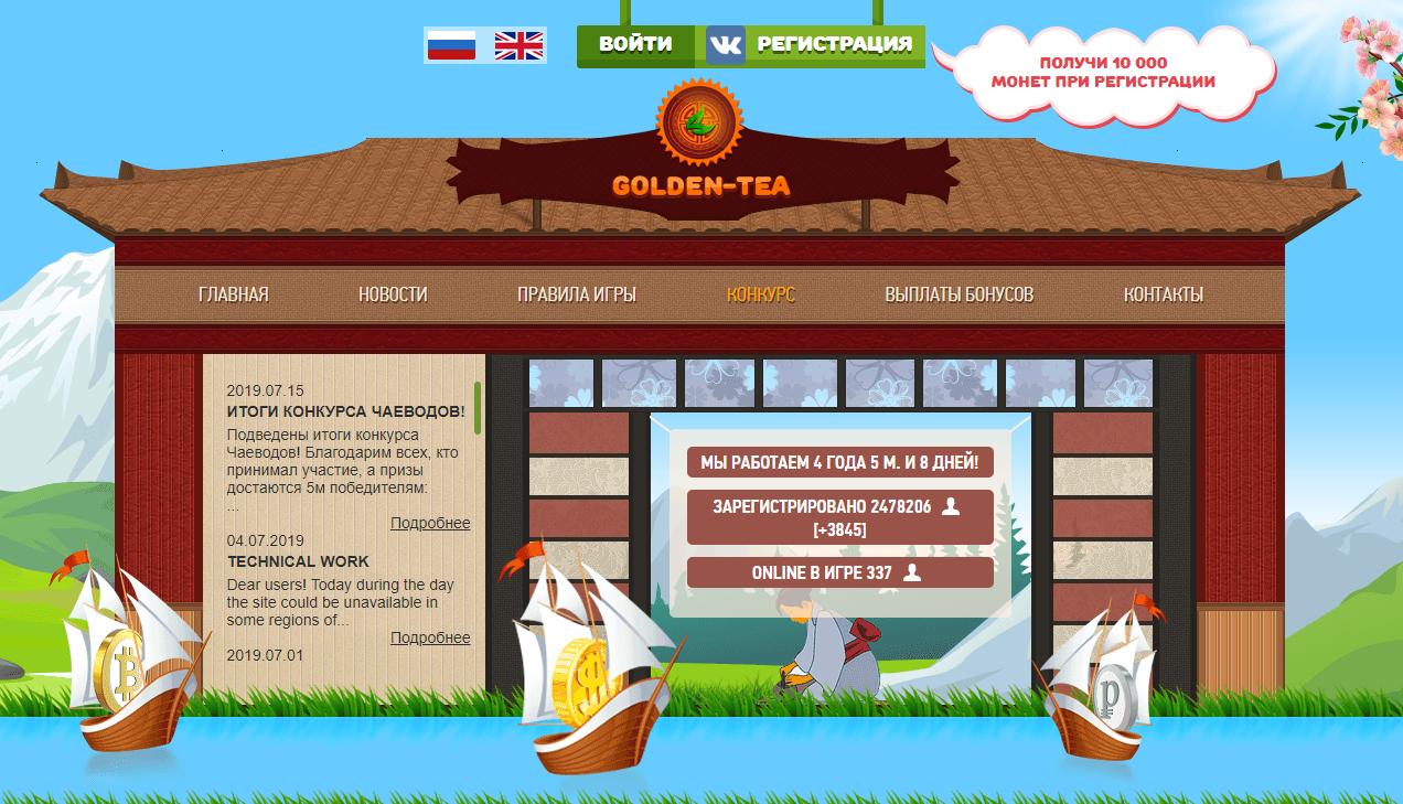 Интерфейс сайта Golden Tea