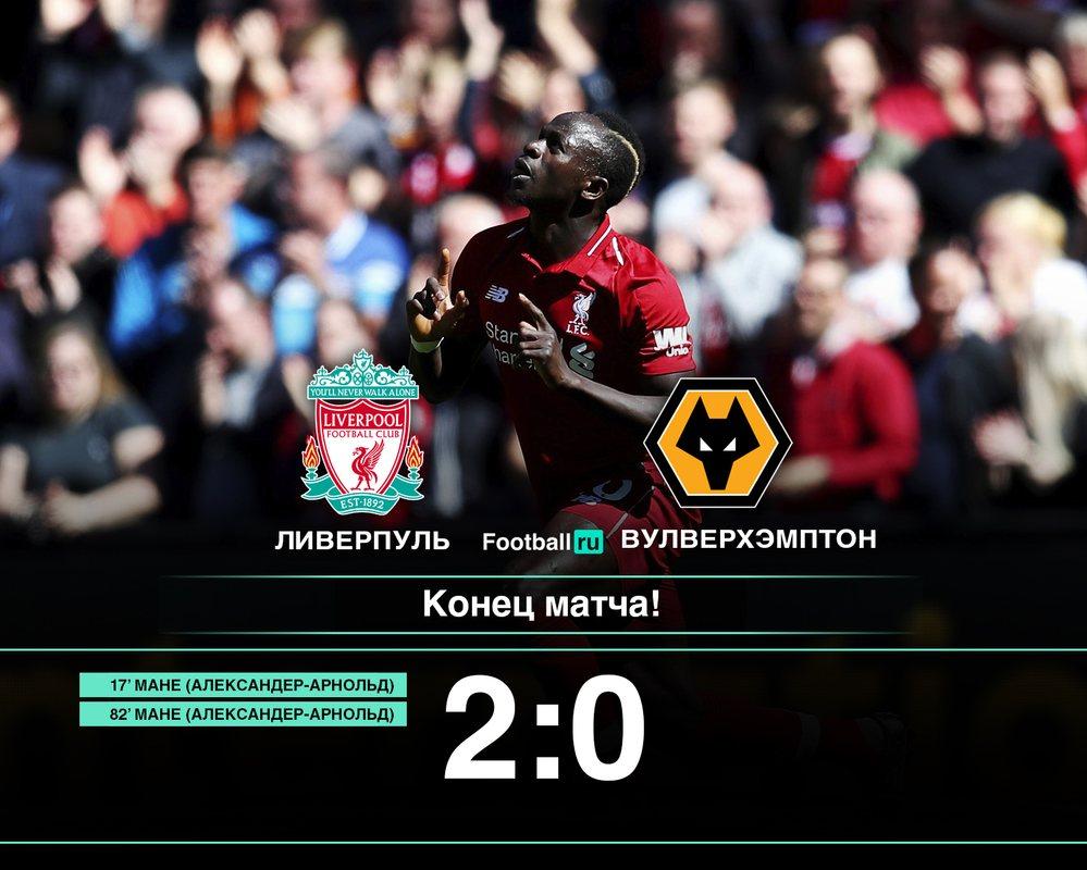Ливерпуль - Вулверхэмптон, 2:0