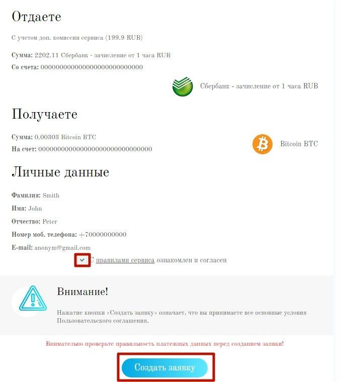 Подтверждение заявки на обмен