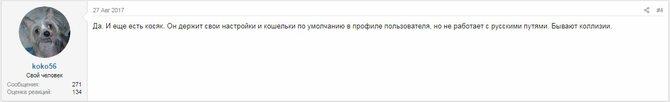 Кошелек не поддерживает русскоязычные пути // Источник: miningclub.info