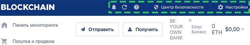 Кнопки в шапке сайта кошелька