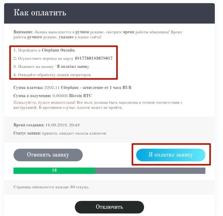 Страница оплаты заявки на обмен